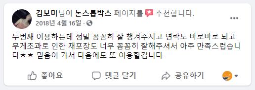 3_김보미님 논스톱박스 이용후기.png