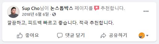11_SUP_CHO_님 논스톱박스 이용후기.png