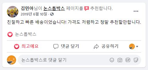 32_김민아님 논스톱박스 이용후기.png