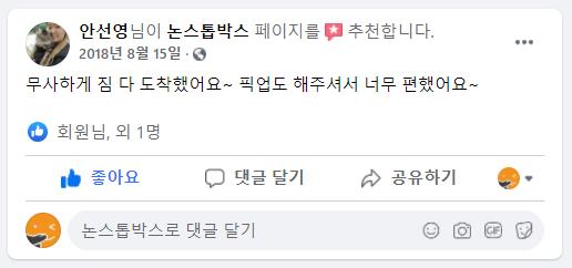 20_안선영_님 논스톱박스 이용후기.png