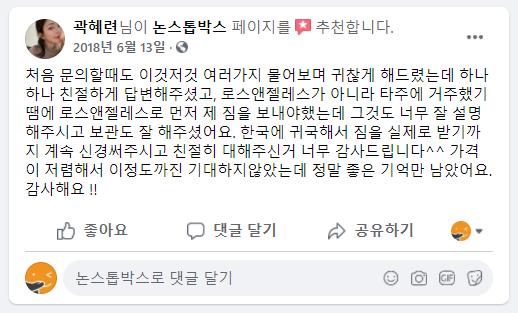 12_곽혜련_님 논스톱박스 이용후기.png