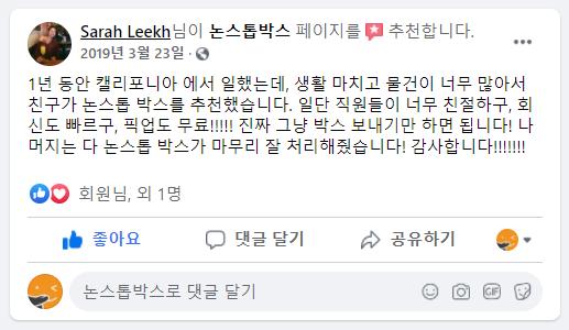 27_SARAH_LEEKH_님 논스톱박스 이용후기.png