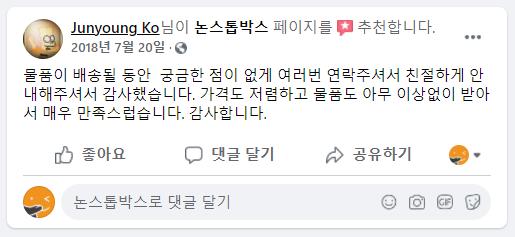 17_JUNYOUNG_KO_님 논스톱박스 이용후기.png