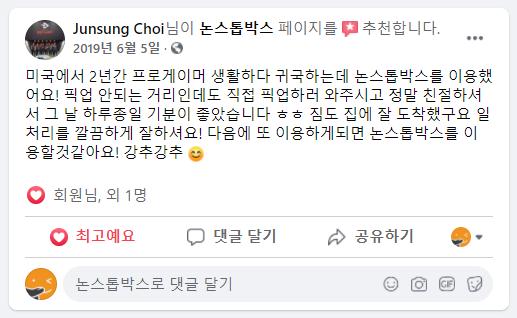 31_JUNSUNG_CHOI_님 논스톱박스 이용후기.png