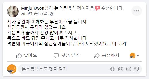 23_MINJU_KWON_님 논스톱박스 이용후기.png