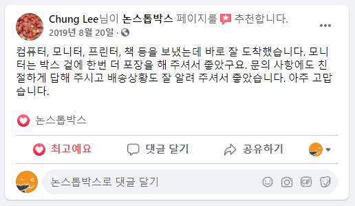 34_CHUNG_LEE_님 논스톱박스 이용후기.png