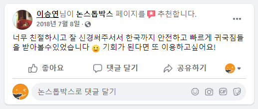 14_이승연_님 논스톱박스 이용후기.png