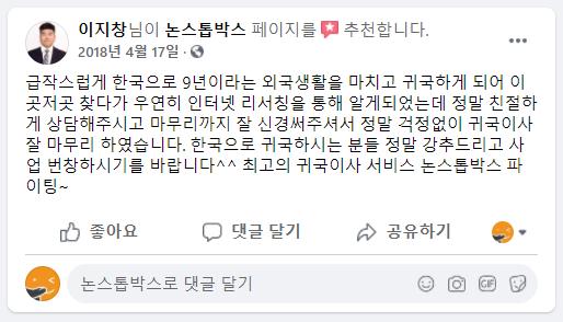 6_이지창님 논스톱박스 이용후기.png