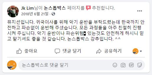 13_JK_LIM_님 논스톱박스 이용후기.png