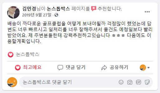 37_김민경_님 논스톱박스 이용후기.png