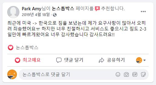 29_PARK_AMY_님 논스톱박스 이용후기.png