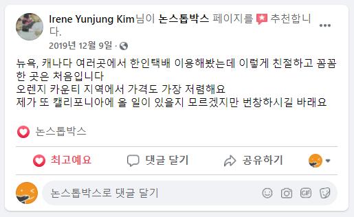 39_IRENE_YUNJUNG_KIM_님 논스톱박스 이용후기.png