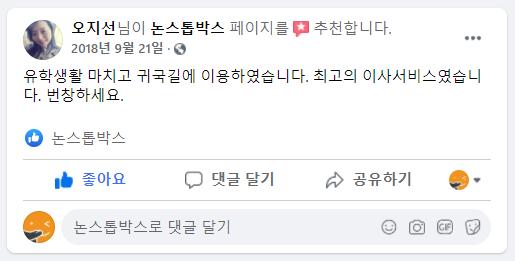21_오지선_님 논스톱박스 이용후기.png