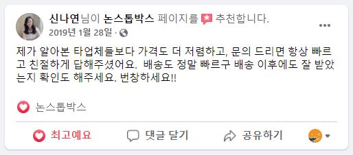 24_신나연_님 논스톱박스 이용후기.png