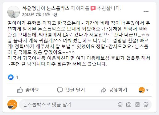16_하윤정_님 논스톱박스 이용후기.png