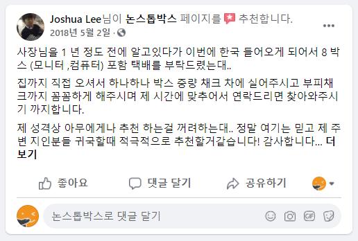 5_JOSHUA_LEE 님 논스톱박스 이용후기.png