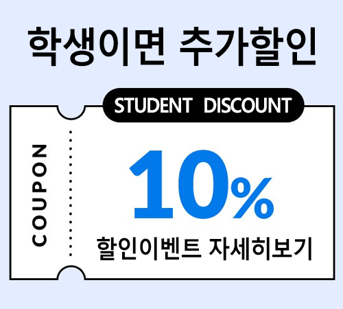 ì¶ê°10%íì¸<br>íìíì¸ì´ë²¤í¸