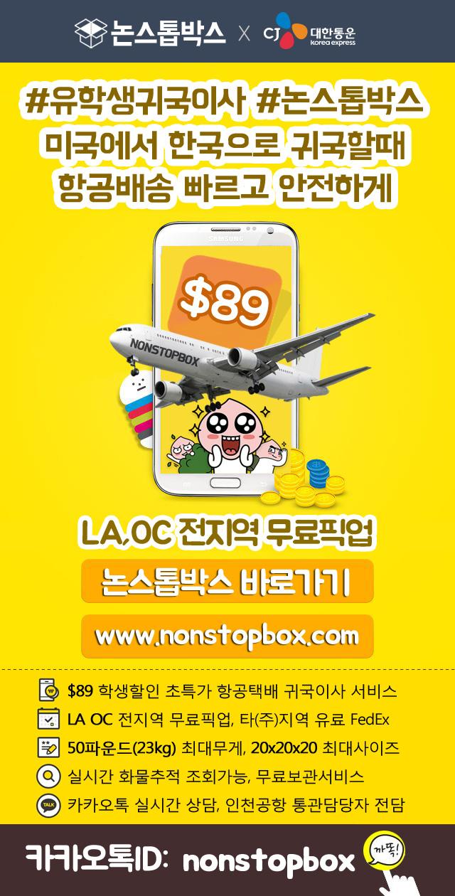 NONSTOPBOX.jpg