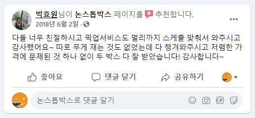 9_박효원님 논스톱박스 이용후기.png