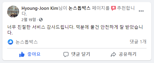 2021_2_HYOUNG_JOON_KIM_님_논스톱박스_이용후기.png