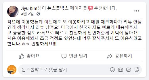 2021_5_JIYU_KIM_님_논스톱박스_이용후기.png