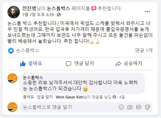 2021_7_전진영_님_논스톱박스_이용후기.png