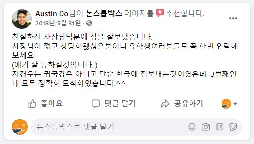 8_AUSTION DO 님 논스톱박스 이용후기.png