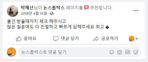 2_박혜선님 논스톱박스 이용후기.png