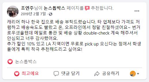 25_조연주_님 논스톱박스 이용후기.png