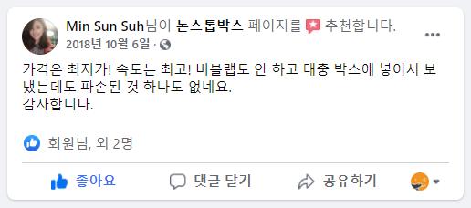 22_MIN_SUN_SUH_님 논스톱박스 이용후기.png