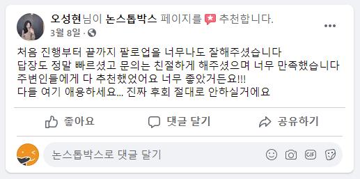 2021_4_오성현_님_논스톱박스_이용후기.png
