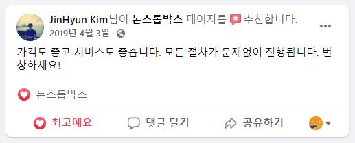 28_JINHYUN_KIM_님 논스톱박스 이용후기.png