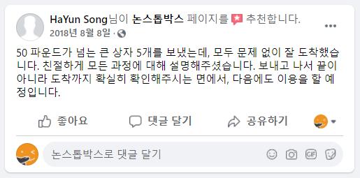 19_HAYUN_SONG_님 논스톱박스 이용후기.png