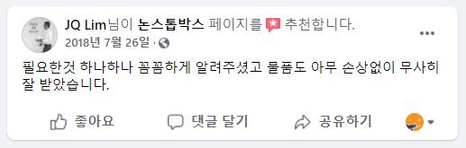 18_JQ_LIM_님 논스톱박스 이용후기.png