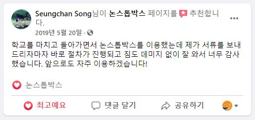 30_SEUNGCHAN_SONG_님 논스톱박스 이용후기.png