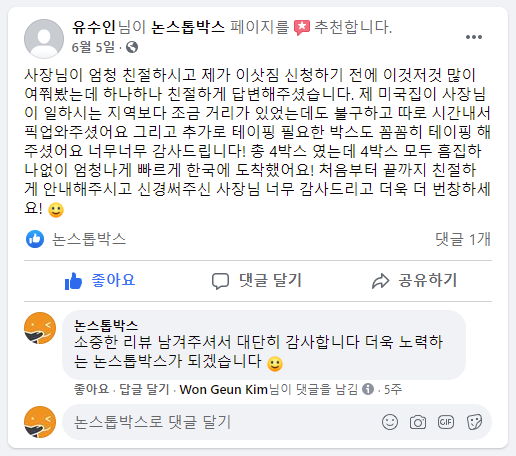 2021_6_유수인_님_논스톱박스_이용후기.png
