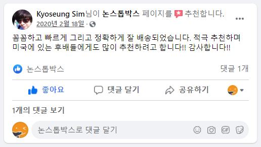 41_KYOSEUNG_SIM_님 논스톱박스 이용후기.png