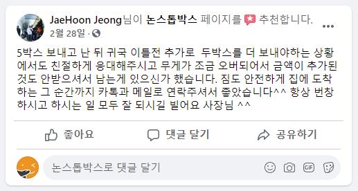 2021_3_JAEHOON_JEONG_님_논스톱박스_이용후기.png