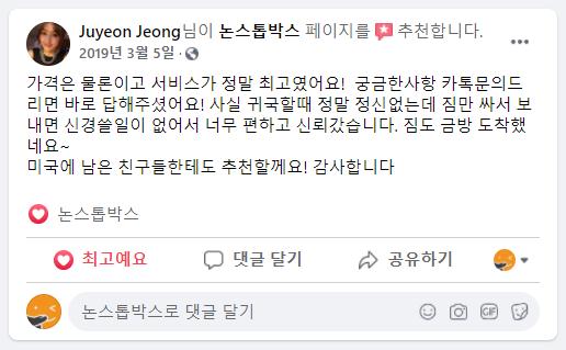 26_JUYEON_JEONG_님 논스톱박스 이용후기.png