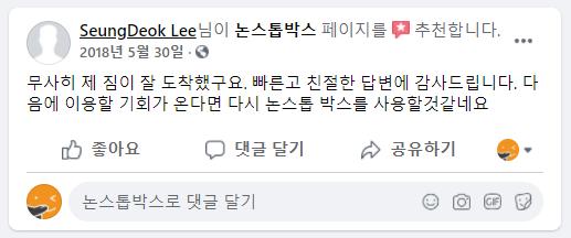 7_SEUNGDEOK_LEE 님 논스톱박스 이용후기.png