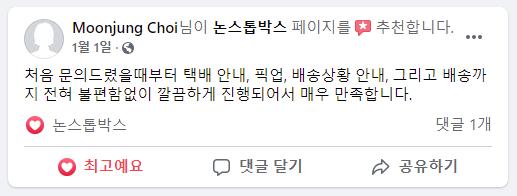 2021_1_MOONJUNG_CHOI_님_논스톱박스_이용후기.png
