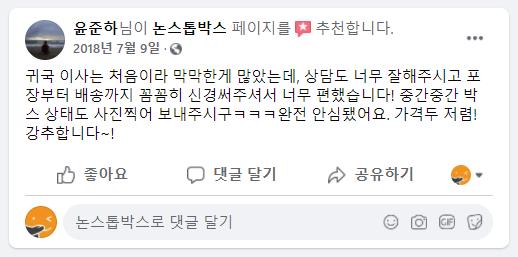 15_윤준하_님 논스톱박스 이용후기.png