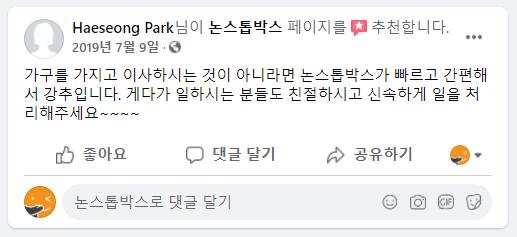33_HAESEONG_PARK_님 논스톱박스 이용후기.png