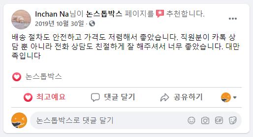 38_INCHAN_NA_님 논스톱박스 이용후기.png