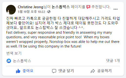 2021_6_CHRISTINE_JEONG_님_논스톱박스_이용후기.png